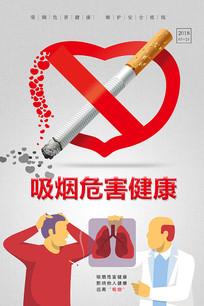 禁止吸烟危害健康海报