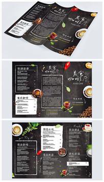 咖啡厅菜单三折页设计模板 PSD