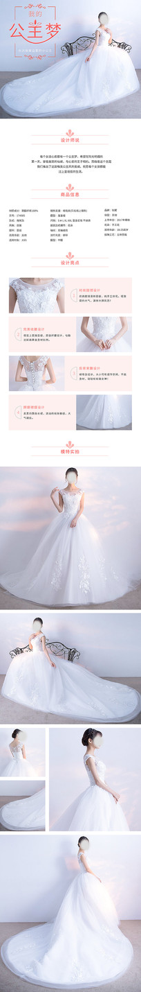 可爱公主风婚纱详情页