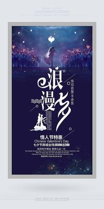 浪漫七夕时尚最新海报设计