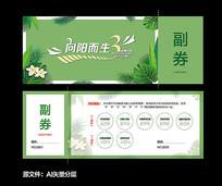绿色抽奖券广告设计