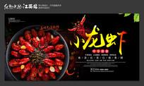 美味小龙虾宣传海报设计