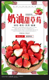 奶油草莓水果海报设计