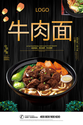 牛肉面广告海报