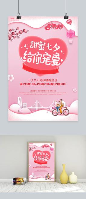 清新唯美七夕情人节创意海报