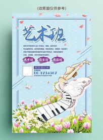 清新鲜花艺术班培训招生海报