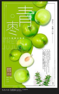 青枣绿色有机水果海报
