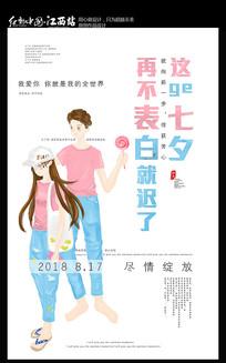 七夕插画创意海报