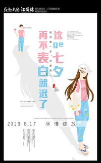 七夕插画创意海报设计