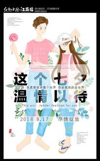 七夕插画风海报