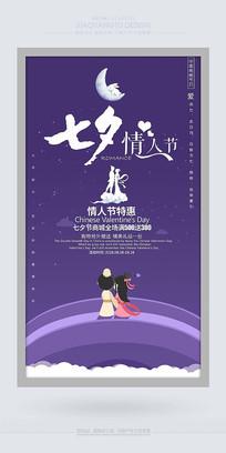七夕情人节简约卡通海报