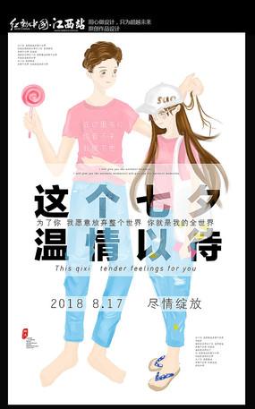 七夕手绘插画创意海报