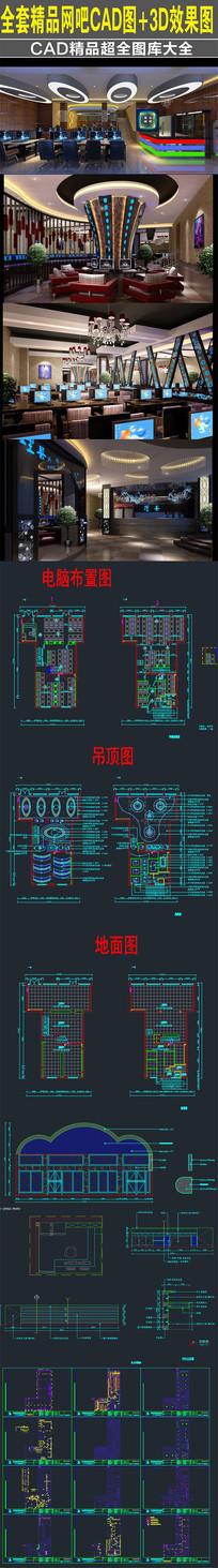 全套网吧CAD和3D效果图