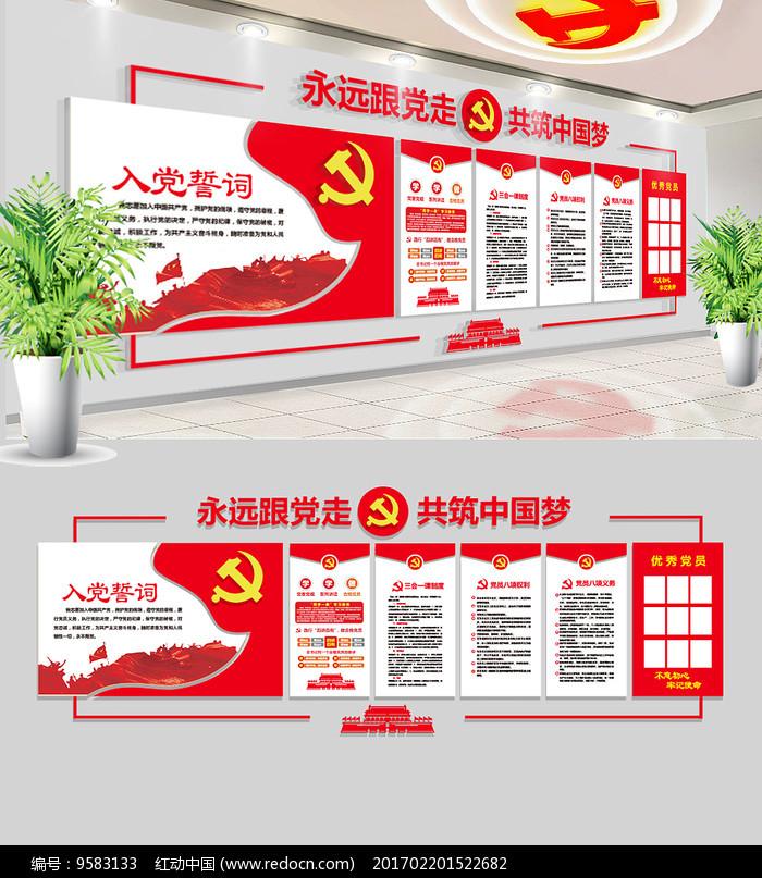 社区党员之家党建文化墙模板