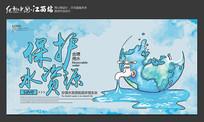 水彩保护水资源公益展板设计