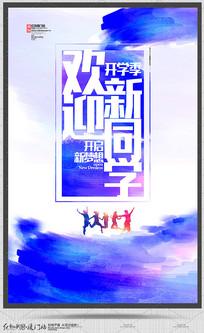 水彩创意欢迎新同学宣传海报