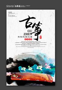 水墨中国风古筝宣传海报设计