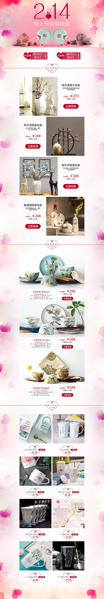 陶瓷系列情人节专题页设计
