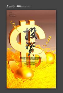 投资理财海报设计