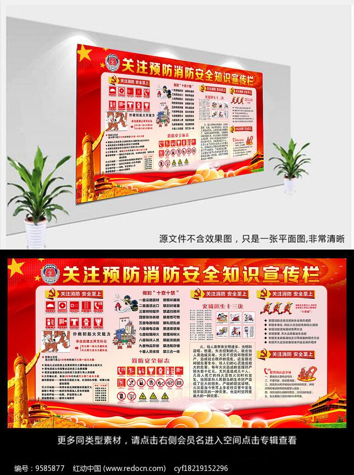 企业安全宣传栏囹�a_企业/学校/党建展板 消防|安全生产展板 消防安全防火知识宣传栏  请