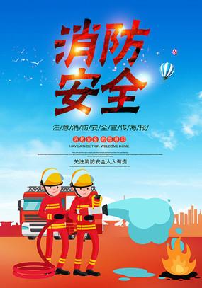 消防安全广告海报