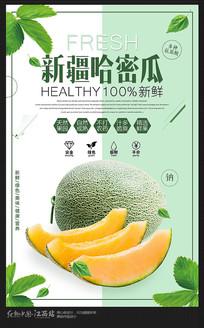 新疆哈密瓜水果海报设计