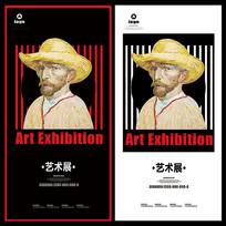 艺术展绘画展海报