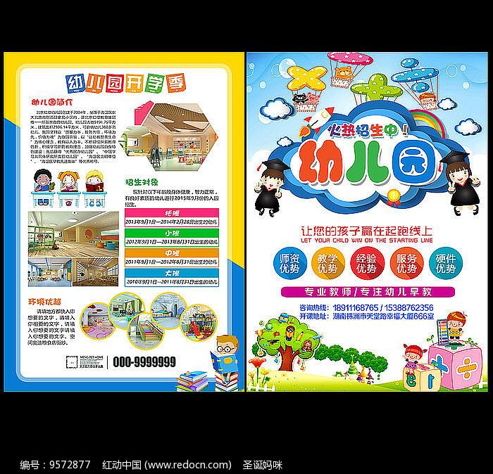幼儿园招生DM宣传单图片