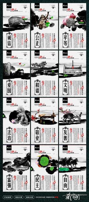 中国风水墨社会主义核心价值观