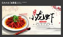 中国风小龙虾宣传海报设计