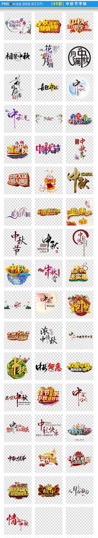 中秋节字体PNG素材
