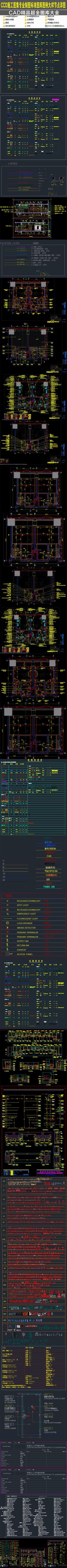 专业制图标准图库图例大样节点