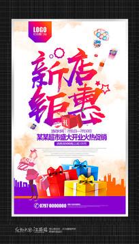 炫彩超市新店开业促销海报