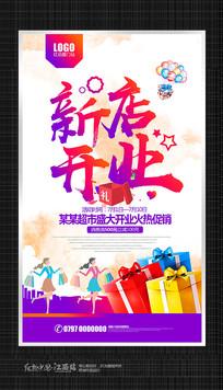 炫彩商超新店开业促销海报