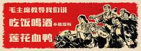 餐馆红色革命海报