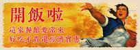 餐馆怀旧红色革命海报