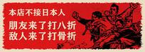 餐馆文革红色革命海报