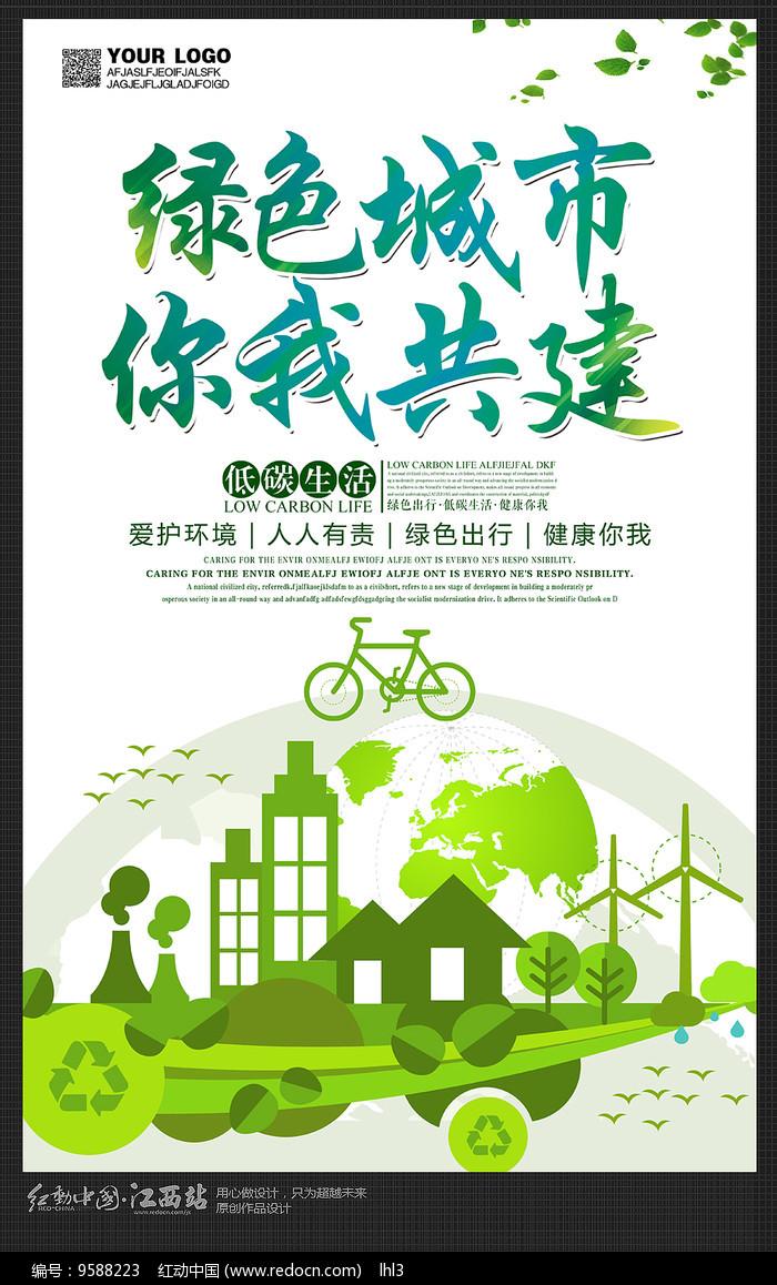 创意绿色文明城市公益海报图片