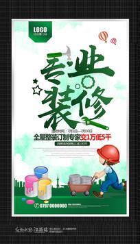 创意绿色专业装修宣传海报