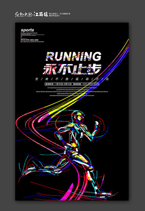 红色大气体育运动宣传海报图片