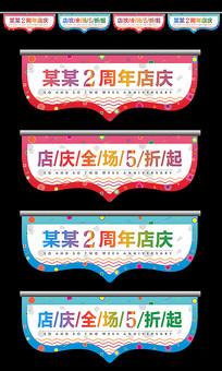 创意时尚超市周年庆吊旗模板