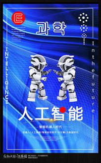 创意未来人工智能科技宣传海报