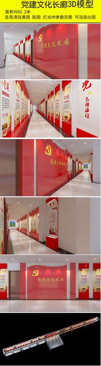 党建文化长廊3d模型