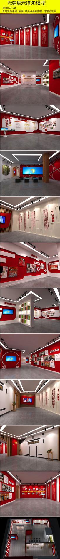 党建展厅设计模型 max