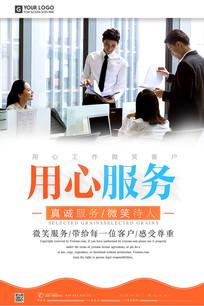 大气创意中国风用心服务海报