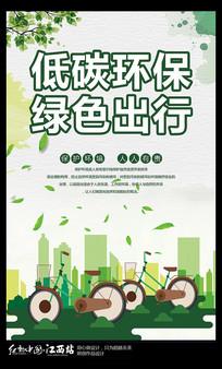 低碳环保绿色出行宣传海报