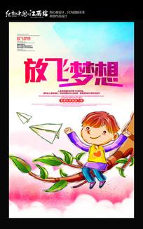 放飞梦想励志校园宣传海报