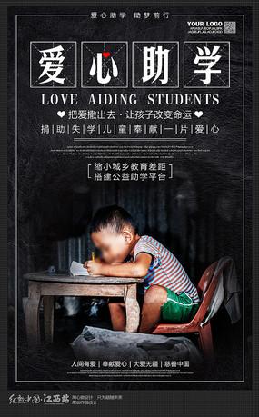 扶贫爱心助学读书公益海报