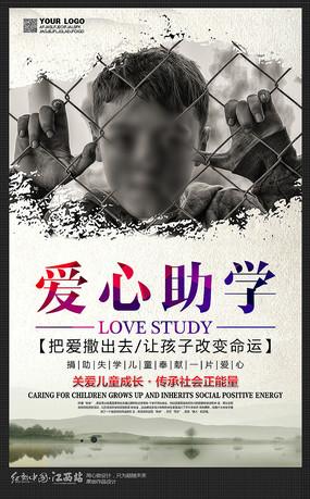 扶贫爱心助学关爱儿童公益海报
