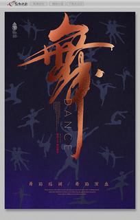 高端舞蹈海报设计